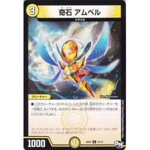 デュエルマスターズ/奇石 アムベル(コモン)/ヒーローデッキ キラのラビリンス|card-museum
