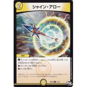 デュエルマスターズ/シャイン・アロー(コモン)/ヒーローデッキ キラのラビリンス|card-museum