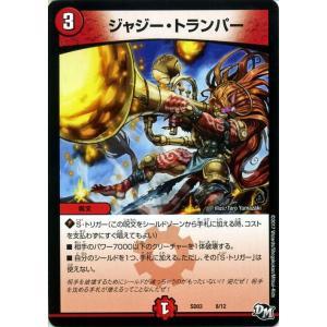 デュエルマスターズ ジャジー・トランパー(プロモーション) Newヒーローデッキ ボルツのB・A・D(DMSD03)|card-museum