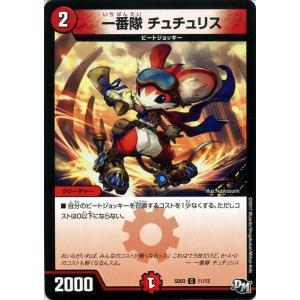 デュエルマスターズ 一番隊 チュチュリス(コモン) Newヒーローデッキ ボルツのB・A・D(DMSD03) card-museum