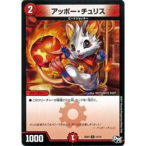 デュエルマスターズ アッポー・チュリス(コモン) Newヒーローデッキ ボルツのB・A・D(DMSD03) card-museum