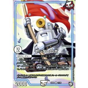 デュエルマスターズ ヤッタレロボ(コモン) 超GRスタートデッキ ジョーのガチャメカ・ワンダフォー(DMSD08)   デュエマ ジョーカーズ GRクリーチャー card-museum