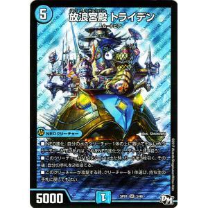 デュエルマスターズ 放浪宮殿 トライデン(スーパーレア) ステキ! カンペキ!! ジョーデッキBOX(DMSP01) card-museum