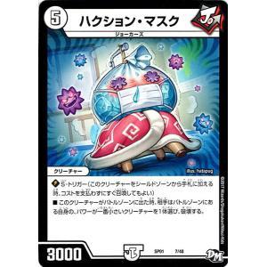 デュエルマスターズ ハクション・マスク(プロモーション) ステキ! カンペキ!! ジョーデッキBOX(DMSP01) card-museum