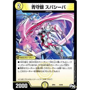 デュエルマスターズ 青守銀 スパシーバ(プロモーション) ステキ! カンペキ!! ジョーデッキBOX(DMSP01) card-museum