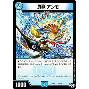 デュエルマスターズ 貝獣 アンモ(プロモーション) ステキ! カンペキ!! ジョーデッキBOX(DMSP01) card-museum