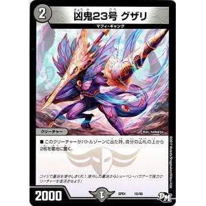 デュエルマスターズ 凶鬼23号 グザリ(プロモーション) ステキ! カンペキ!! ジョーデッキBOX(DMSP01) card-museum