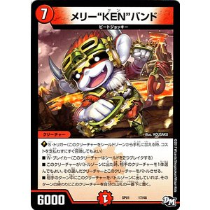 """デュエルマスターズ メリー""""KEN""""バンド(プロモーション) ステキ! カンペキ!! ジョーデッキBOX(DMSP01) card-museum"""