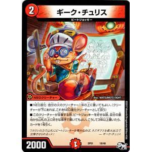 デュエルマスターズ ギーク・チュリス(プロモーション) ステキ! カンペキ!! ジョーデッキBOX(DMSP01) card-museum