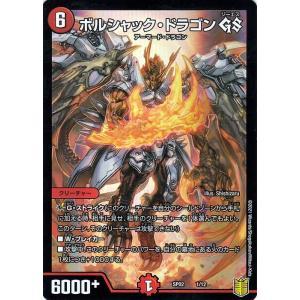デュエルマスターズ ボルシャック・ドラゴン GS 超獣王来烈伝(DMSP02)   デュエマ 火文明 クリーチャー card-museum