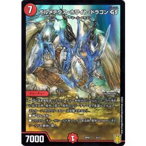 デュエルマスターズ ボルメテウス・ホワイト・ドラゴン GS 超獣王来烈伝(DMSP02)   デュエマ 火文明 クリーチャー card-museum