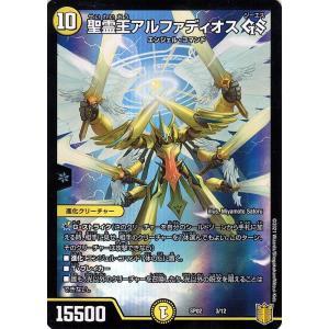 デュエルマスターズ 聖霊王アルファディオス GS 超獣王来烈伝(DMSP02)   デュエマ 光文明 進化クリーチャー card-museum