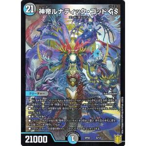 デュエルマスターズ 神帝ルナティック・ゴッド GS 超獣王来烈伝(DMSP02)   デュエマ 水/闇文明 クリーチャー card-museum