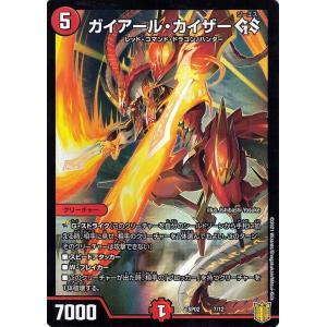 デュエルマスターズ ガイアール・カイザー GS 超獣王来烈伝(DMSP02)   デュエマ 火文明 クリーチャー card-museum