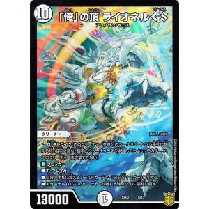 デュエルマスターズ 「俺」の頂 ライオネル GS 超獣王来烈伝(DMSP02)   デュエマ ゼロ文明 クリーチャー card-museum