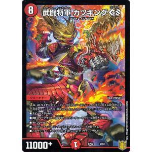 デュエルマスターズ 武闘将軍カツキング GS 超獣王来烈伝(DMSP02)   デュエマ 火文明 クリーチャー card-museum