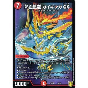 デュエルマスターズ 熱血星龍ガイギンガ GS 超獣王来烈伝(DMSP02)   デュエマ 火文明 クリーチャー card-museum