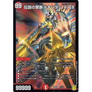 デュエルマスターズ 伝説の禁断ドキンダムX GS 超獣王来烈伝(DMSP02)   デュエマ 火文明 クリーチャー card-museum