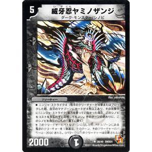 デュエルマスターズ 威牙忍ヤミノザンジ/DMX01/ストロング7/デュエマ|card-museum
