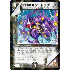 デュエルマスターズ プロキオン・ドラグーン/DMX01/ストロング7/デュエマ|card-museum