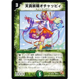 デュエルマスターズ 天真妖精オチャッピィ/DMX01/ストロング7/デュエマ|card-museum