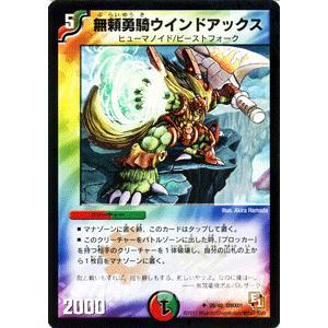 デュエルマスターズ 無頼勇騎ウインドアックス/DMX01/ストロング7/デュエマ|card-museum