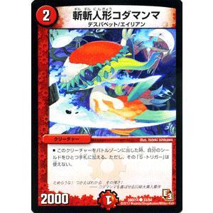 デュエルマスターズ 斬斬人形コダマンマ/DMX14/最強戦略パーフェクト12/デュエマ|card-museum