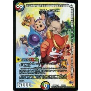 デュエルマスターズ 〜カツドンと仲間たち〜/革命 超ブラック・ボックス・パック (DMX22)/ デュエマ card-museum