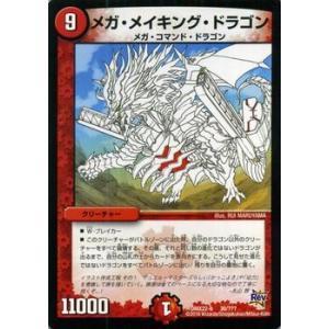 デュエルマスターズ メガ・メイキング・ドラゴン(線画)/革命 超ブラック・ボックス・パック (DMX22)/ デュエマ|card-museum