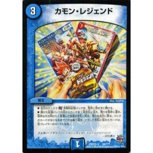 デュエルマスターズ カモン・レジェンド/革命 超ブラック・ボックス・パック (DMX22)/ デュエマ|card-museum