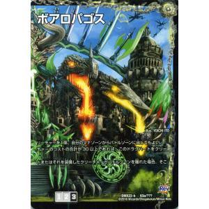 デュエルマスターズ 我臥牙 ヴェロキボアロス/革命 超ブラック・ボックス・パック (DMX22)/ デュエマ|card-museum