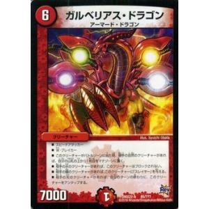 デュエルマスターズ ガルベリアス・ドラゴン/革命 超ブラック・ボックス・パック (DMX22)/ デュエマ|card-museum