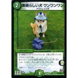 デュエルマスターズ 素晴らしい犬(ワンコレイジ) ワンワンワン(実写カード)/革命 超ブラック・ボックス・パック (DMX22)/ デュエマ card-museum