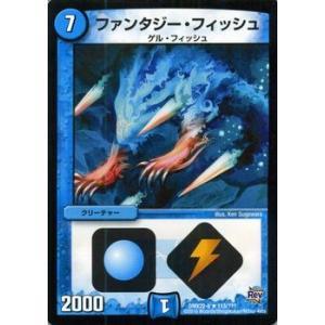 デュエルマスターズ ファンタジー・フィッシュ(レアカード)/革命 超ブラック・ボックス・パック (DMX22)/ デュエマ|card-museum