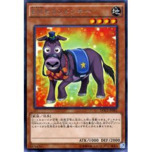 遊戯王カード EMセカンドンキー(レア) / ディメンション・オブ・カオス(DOCS) / シングルカード|card-museum