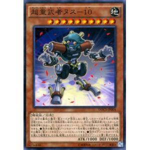 遊戯王カード 超重武者ヌス−10 / ディメンション・オブ・カオス(DOCS) / シングルカード|card-museum