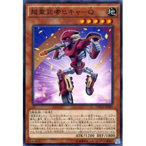 遊戯王カード 超重武者ヒキャ−Q / ディメンション・オブ・カオス(DOCS) / シングルカード|card-museum