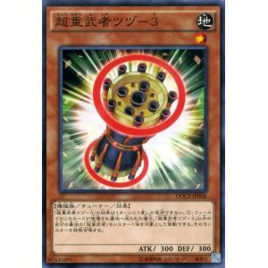 遊戯王カード 超重武者ツヅ−3 / ディメンション・オブ・カオス(DOCS) / シングルカード|card-museum