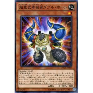 遊戯王カード 超重武者装備ダブル・ホーン / ディメンション・オブ・カオス(DOCS) / シングルカード|card-museum