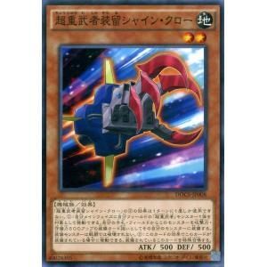 遊戯王カード 超重武者装備シャイン・クロー / ディメンション・オブ・カオス(DOCS) / シングルカード|card-museum