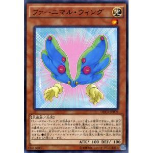 遊戯王カード ファーニマル・ウイング / ディメンション・オブ・カオス(DOCS) / シングルカード|card-museum