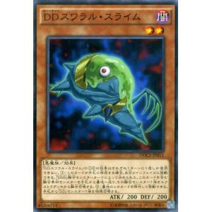 遊戯王カード DDスワラル・スライム / ディメンション・オブ・カオス(DOCS) / シングルカード|card-museum