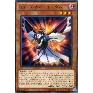 遊戯王カード RR−スカル・イーグル / ディメンション・オブ・カオス(DOCS) / シングルカード|card-museum