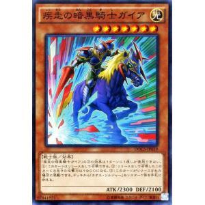 遊戯王カード 疾走の暗黒騎士ガイア(スーパーレア) / ディメンション・オブ・カオス(DOCS) / シングルカード|card-museum