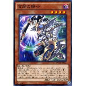 遊戯王カード 宵闇の騎士 / ディメンション・オブ・カオス(DOCS) / シングルカード|card-museum