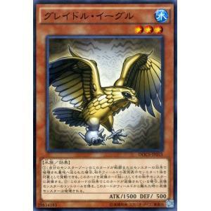 遊戯王カード グレイドル・イーグル / ディメンション・オブ・カオス(DOCS) / シングルカード|card-museum