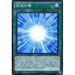 遊戯王カード 混沌の場 / ディメンション・オブ・カオス(DOCS) / シングルカード|card-museum