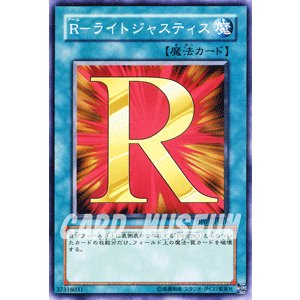遊戯王カード R−ライトジャスティス / 【十代編2】(DP03) / シングルカード|card-museum