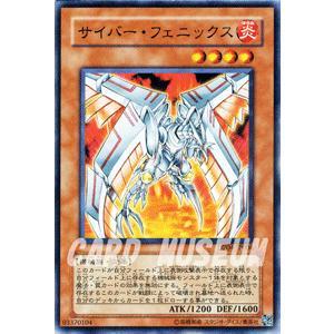 遊戯王カード サイバー・フェニックス / 【ヘルカイザー編】(DP04) / シングルカード|card-museum