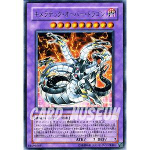 遊戯王カード キメラテック・オーバー・ドラゴン (レア) / 【ヘルカイザー編】(DP04) / シングルカード|card-museum